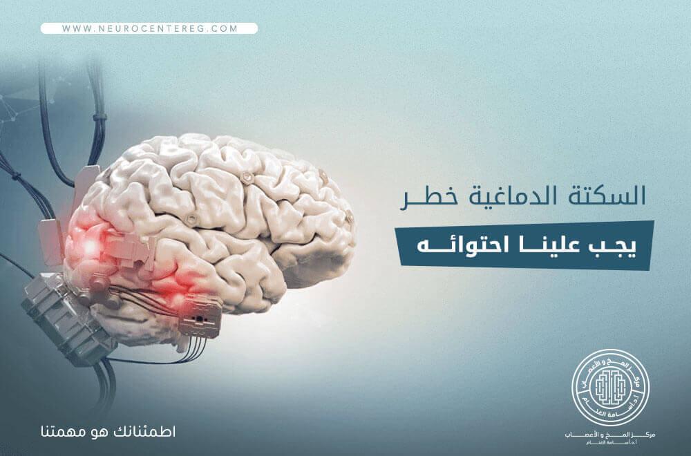السكتة الدماغية خطر يجب علينا فهمه لنستطيع التعامل معه