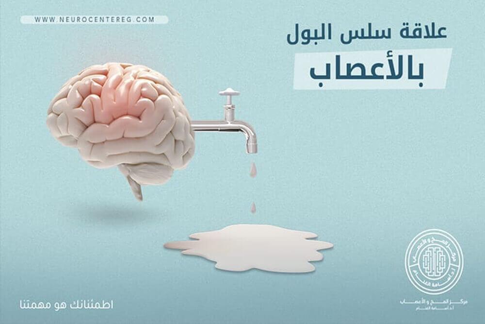 سلس البول و علاقته بالمخ و الاعصاب